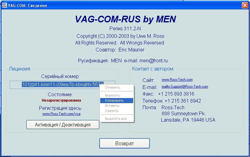 3. Запускаем из папки vagcom keygen best файл keygen.exe, вставляем туда ск