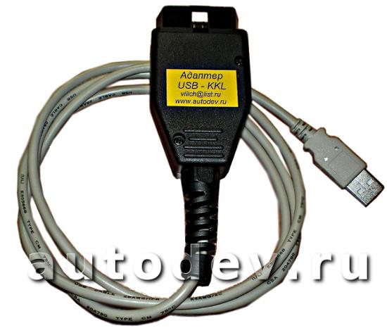 USB-KKL адаптер. Не китай!!!
