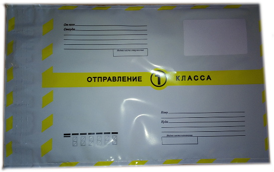 Почтовый пакет Отправление 1 класса 162х229