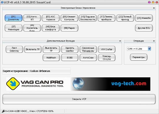 VAG CAN PRO: CAN+UDS+K-line