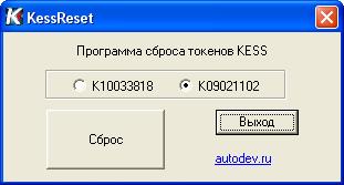 Программа сброса токенов Kess