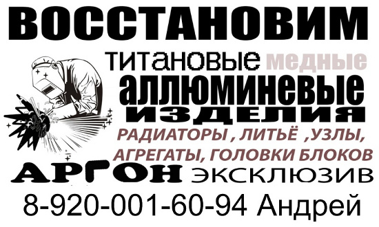 Сварка Аргоном