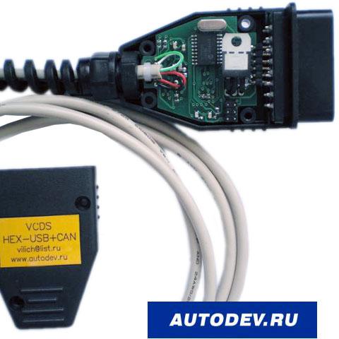 VAG-COM VCDS 12.10.1 HEX-USB+CAN